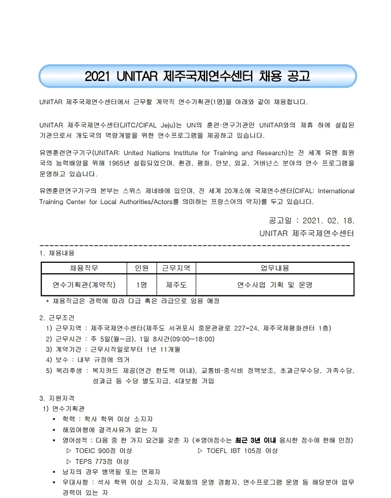 제주국제연수센터 계약직 연수기획관 모집 공고(2021.2).pdf_page_1.jpg